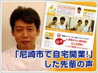 「尼崎市で自宅開業!」した先輩の声