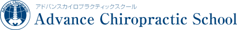 Advance Chiropractic School アドバンスカイロプラクティックスクール